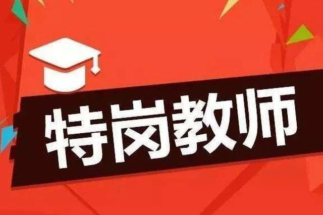 享有公办教师同等待遇!广西特岗教师招8000多人
