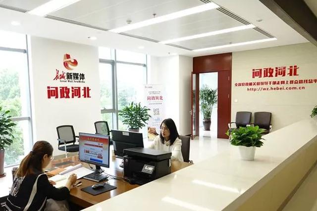 为民服务解难题 长城新媒体《问政河北》入驻河北省政务服务大厅