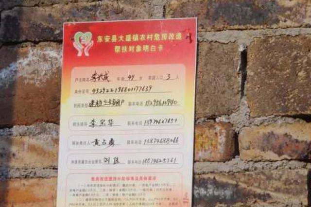 今年广西要完成54964户危房改造 建档立卡贫困户27793户