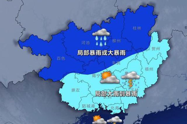 未来7天广西有2次较强降雨天气过程 高温能缓解吗?