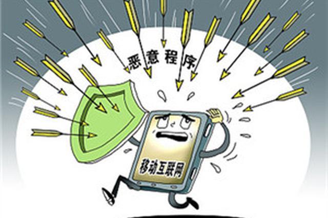 今年上半年近1200个移动互联网恶意程序被下架