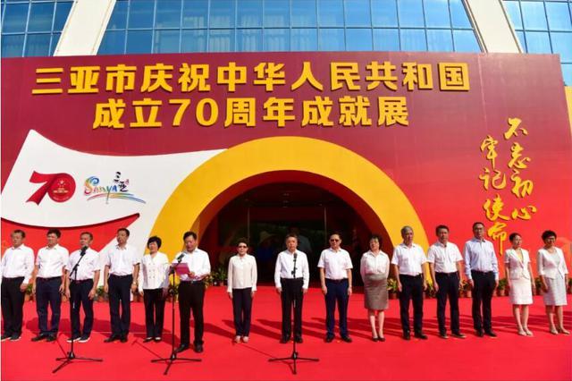 三亚市庆祝中华人民共和国成立70周年成就展开展
