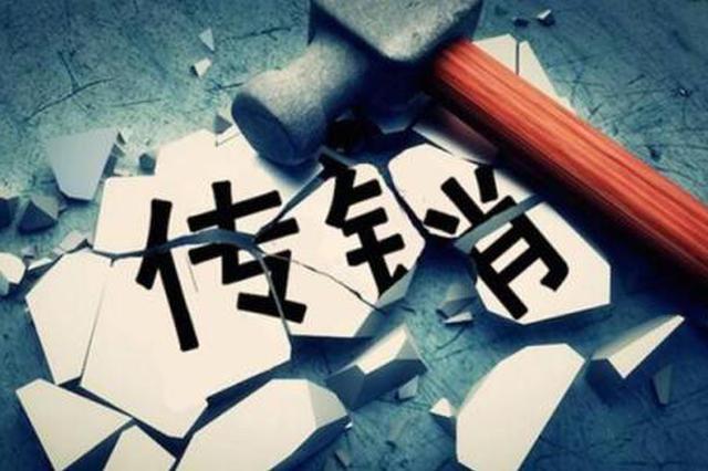 南宁召开2019年打击传销攻坚会议 王小东作出批示