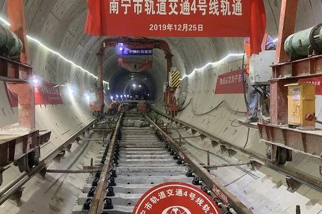南宁地铁2号线东延线来了!4号线提前完成轨通(图)