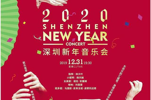 深圳交响乐团两场音乐会陪你跨年 在交响乐韵中迎接2020