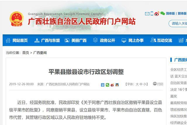 官宣!广西平果县撤县设市 连续三年被评为百强县