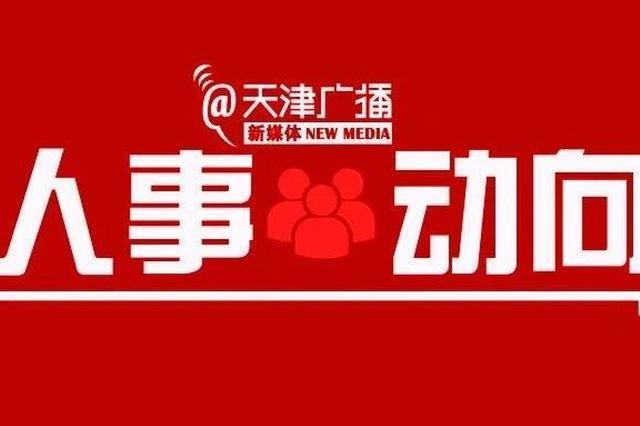 红桥区区长袁家健调任河南安阳市委副书记