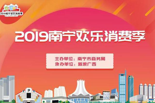2019南宁欢乐消费季|文旅+康养 又一康养机构落户南宁