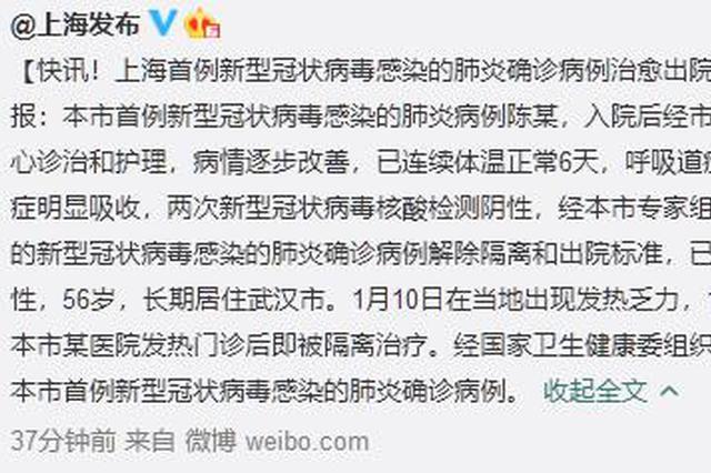 上海首例新型冠状病毒肺炎确诊病例治愈出院