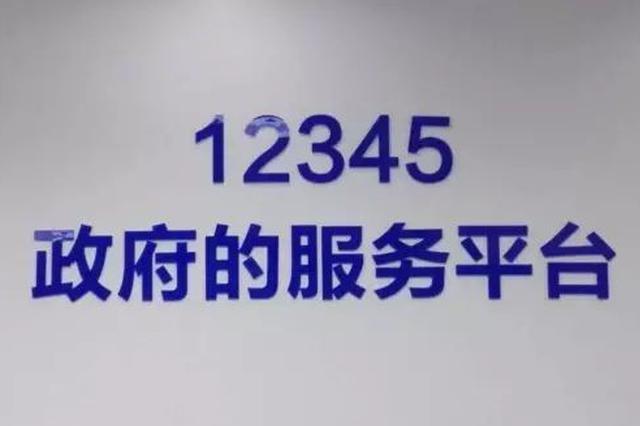 海口12345政府热线开通新型冠状病毒感染肺炎专家咨询专席