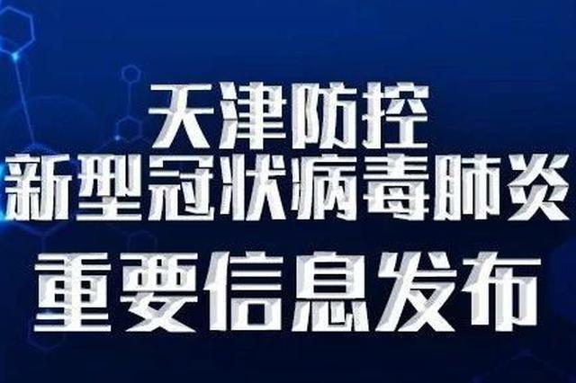 最新消息!目前天津海河医院共有5例患者无明显发热