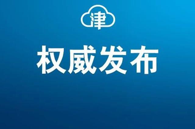 """【权威发布】天津""""疫情医疗救治总医院"""" 是机制,不是新医院"""