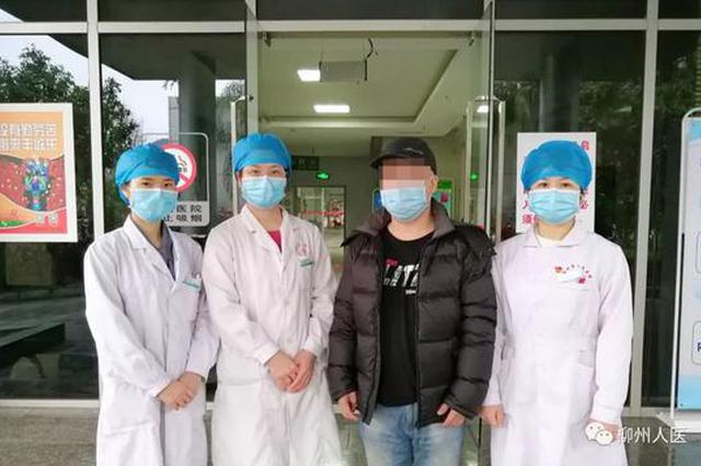 好消息!柳州市又有1例新冠肺炎确诊患者治愈出院
