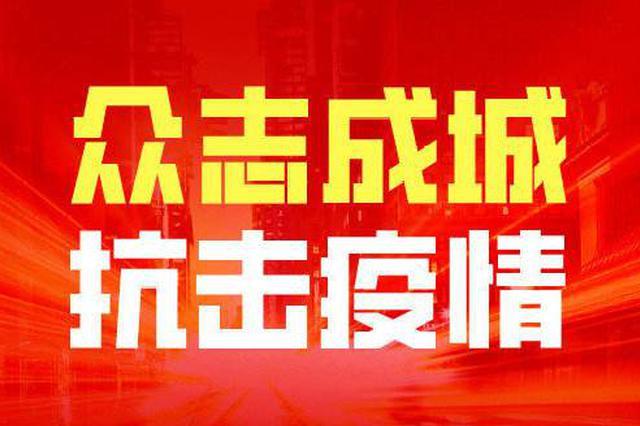 天津137个部委办局、13078名党员干部到社区(村)上岗