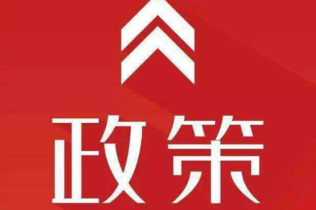 天津企业复工复产 政策分外温暖
