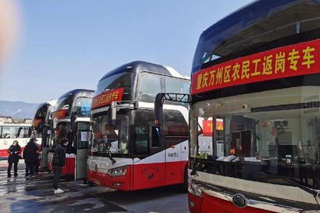 重庆如何保障春节返乡的农民工安全有序返岗?