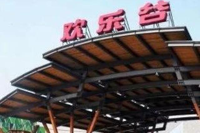天津欢乐谷4月1日开园 暂不接待团队游客