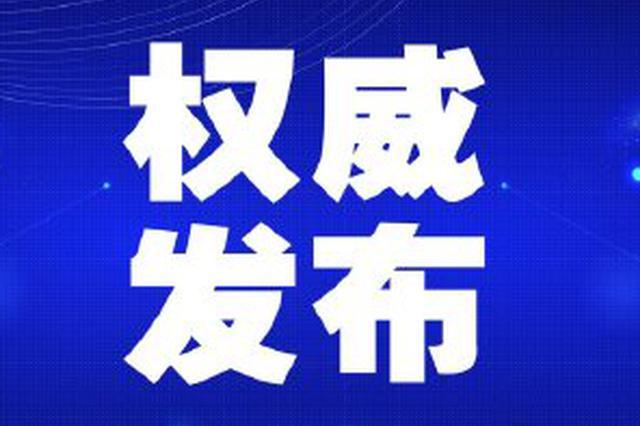 4月9日6时至12时 天津新增1例境外输入确诊病例