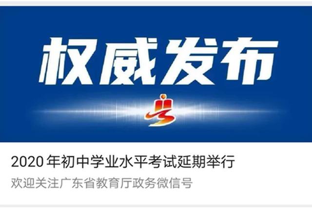 深圳市教育局:我市中考时间尚在研究中