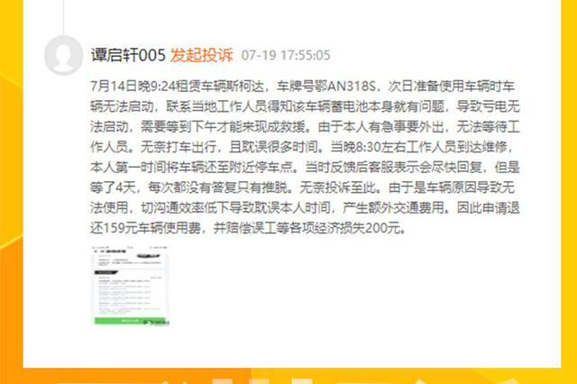 网友投诉GoFun出行:租赁车辆突发故障 耽误出行
