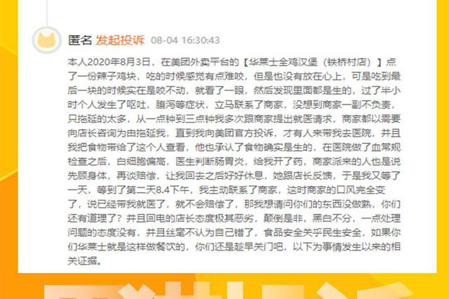 网友投诉华莱士:外卖吃出生鸡块导致肠胃炎 商家拒绝赔偿