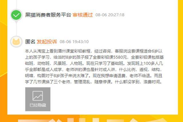 网友投诉潭州课堂:随意更换老师 孩子学习效率低