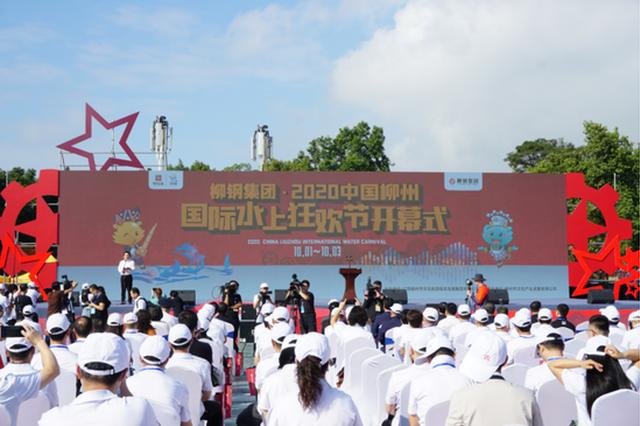 全民线上云狂欢 2020年中国柳州国际水上狂欢节开幕