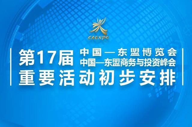 最新!第17届东博会峰会重要活动初步安排出炉|附表