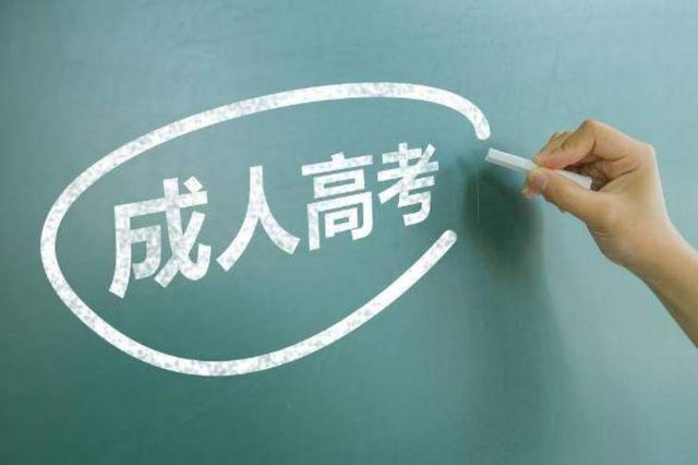 重庆成人高校招生录取最低控制分数线公布 最低99分