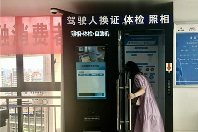 """重庆投用""""自助体检机"""" 换领驾驶证不用去医院体检了"""