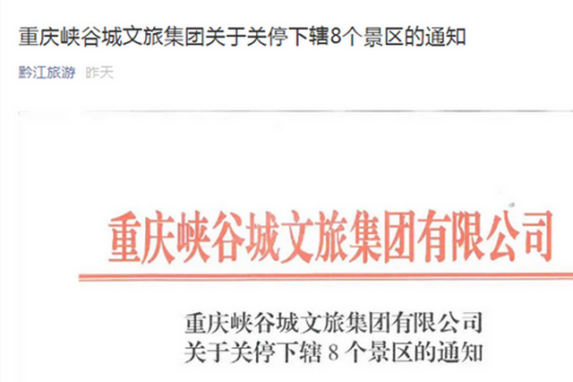 应防疫要求 重庆黔江八个景区关停