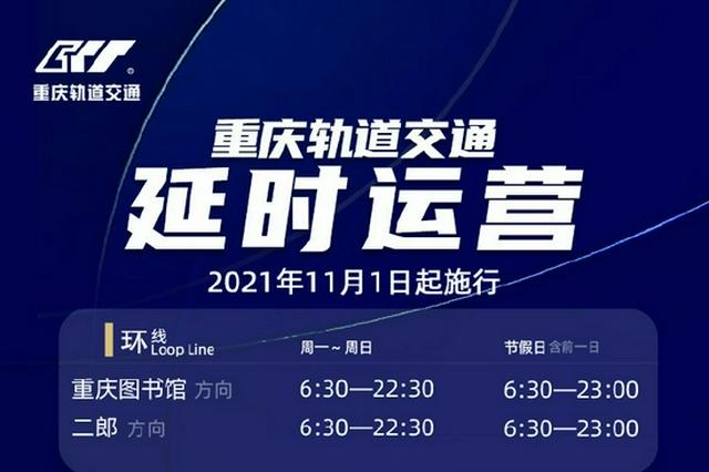 下月起 重庆轨道多数线路末班车发车时间延迟至23时