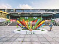 第七届中国慈展会今在深开幕