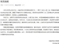 华师女研究生见义勇为反被打断牙 校方:涉事者已被拘
