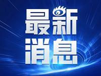 广东:境外入粤人员全覆盖核酸检测 全自费集中隔离
