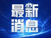 官方辟谣:广州越秀并未因境外关联本地案例封村