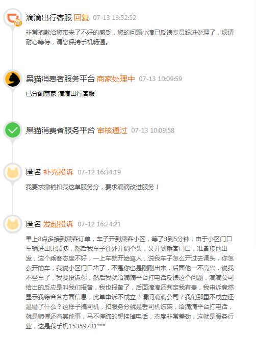 网友投诉滴滴出行:工作人员态度差