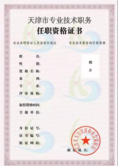 天津市专业技术职务任职资格电子证书样式