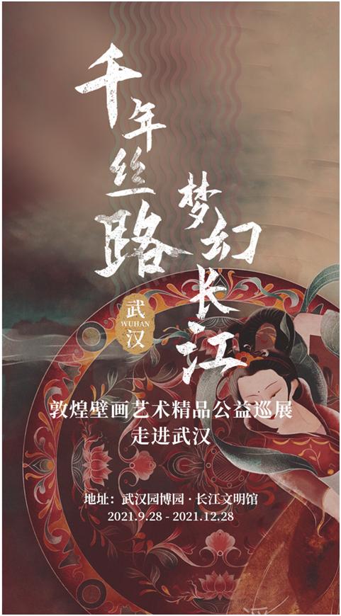 ▲ 千年丝路 梦幻长江—敦煌壁画艺术精品公益巡展