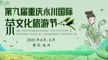 永川茶旅节即将盛大开幕