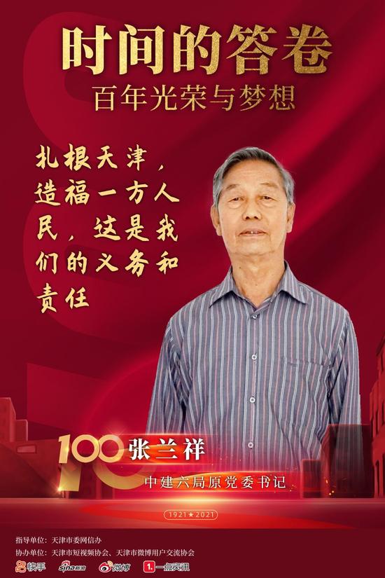 扎根天津 造福一方人民 这是我们的义务和责任