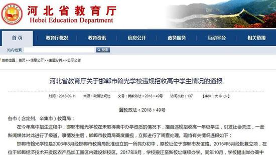 河北省教育厅网站相关信息截图