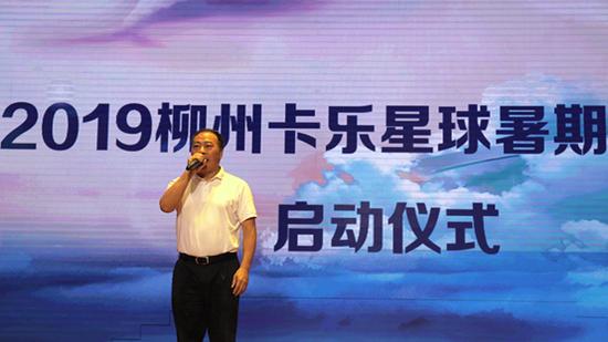 柳州市委常委、宣传部部长,副市长焦耀光先生宣布活动启动