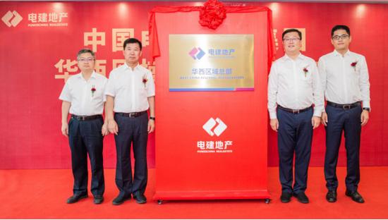 新征程  再跨越 中国电建地产集团华西区域总部挂牌成立
