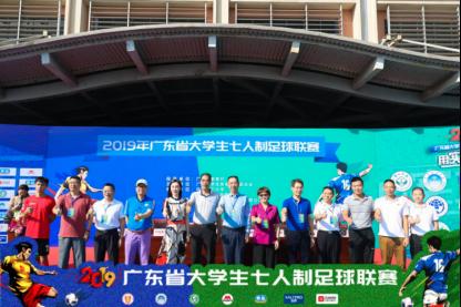 2019年广东省大学生七人制足球联赛顺利开幕