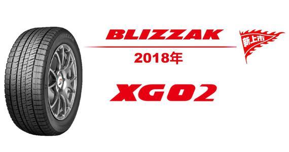 普利司通冬季轮胎—冰锐客XG02上市