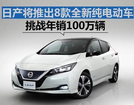 日产将推出8款全新纯电动车