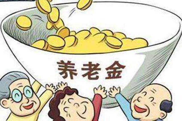 天津城乡居民养老保险 明年起按年缴费取消趸缴