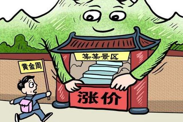秦皇岛三家民营景区将执行正式门票价格