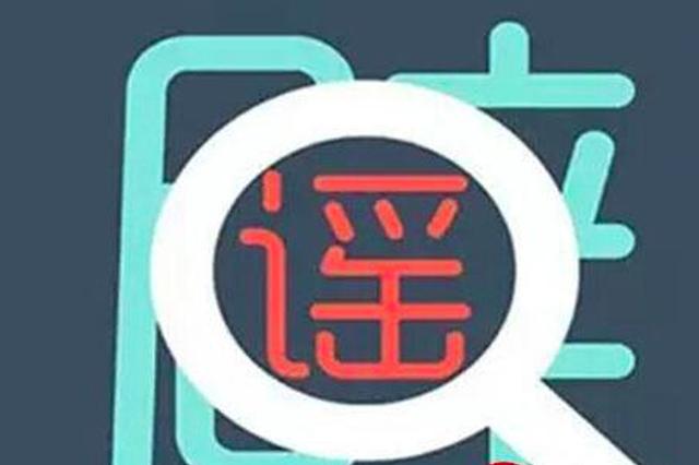 """天津新能源汽车可以预约选择""""靓号""""上牌为虚假消息"""